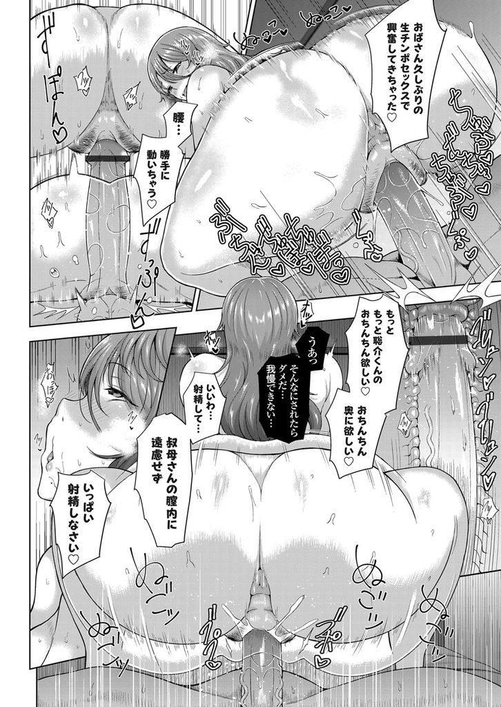 叔母さんとの関係 相談 ヌける無料漫画喫茶010
