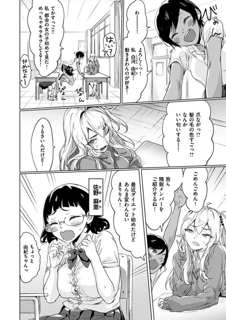 じょしこうせいをおかす ヌける無料漫画喫茶002