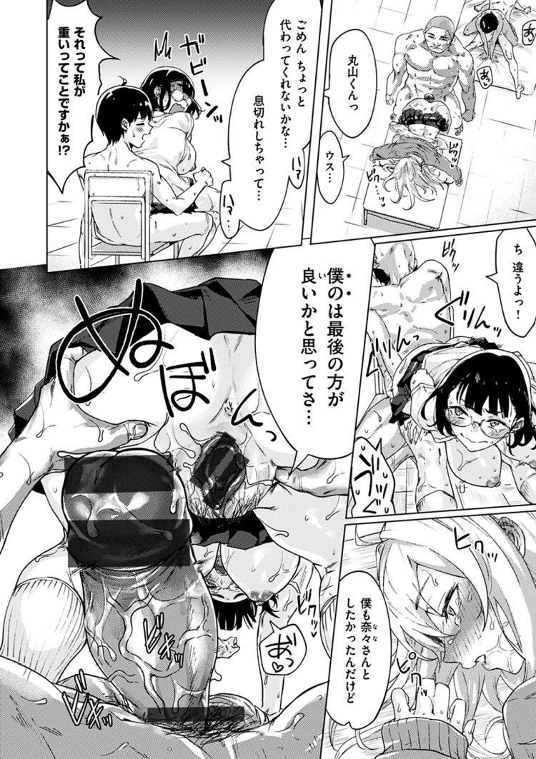 じょしこうせいをおかす ヌける無料漫画喫茶022
