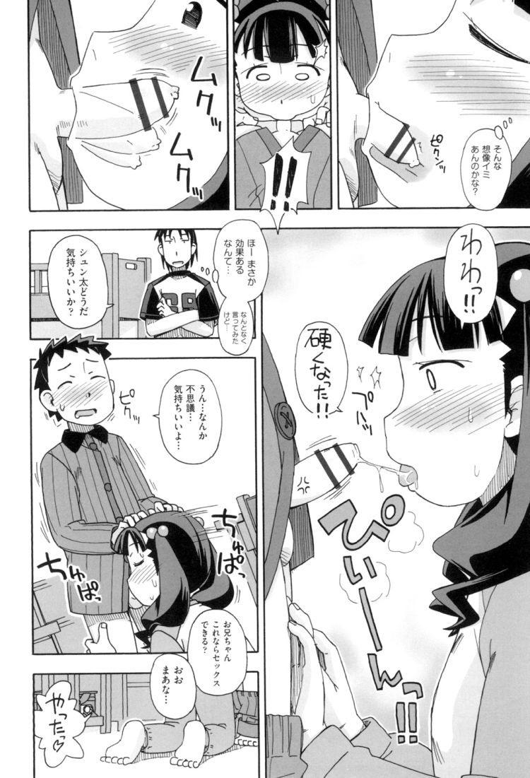 姉弟 仲良すぎて ヌける無料漫画喫茶004