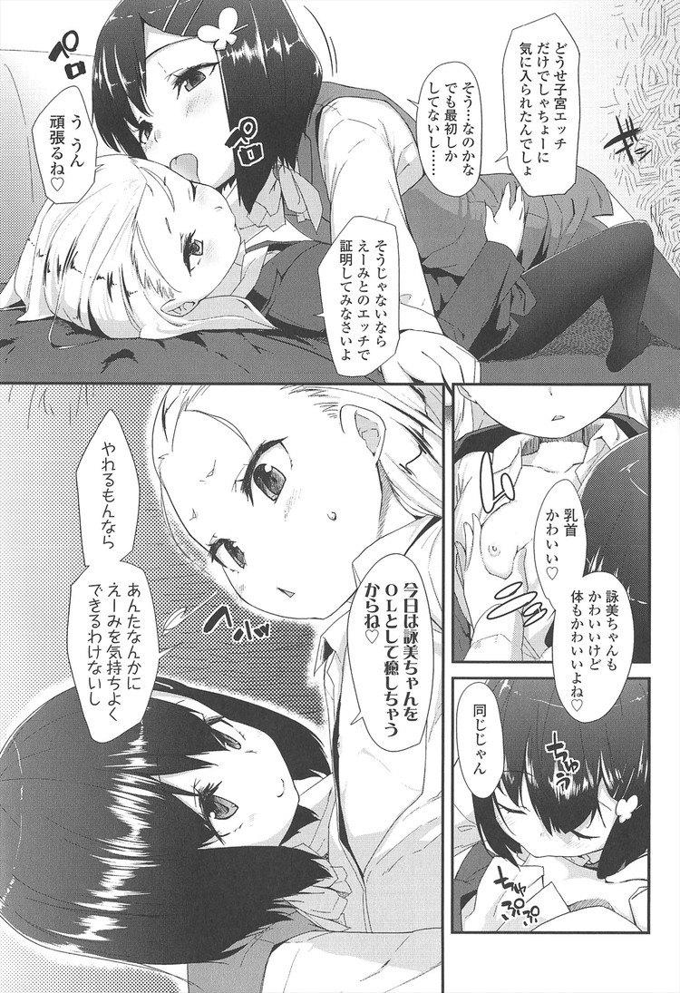 レずっこ ヌける無料漫画喫茶005