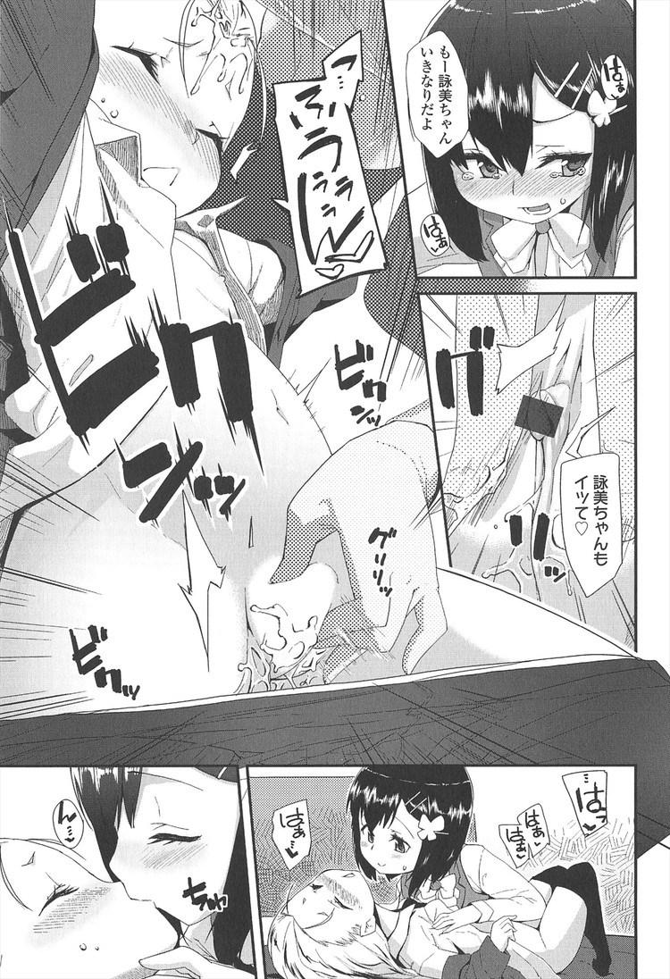 レずっこ ヌける無料漫画喫茶011