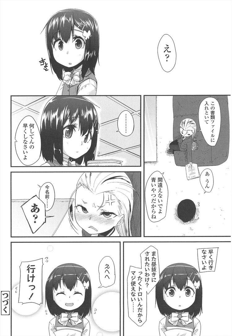 レずっこ ヌける無料漫画喫茶024