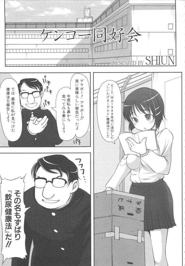 いん尿健康法 ヌける無料漫画喫茶001