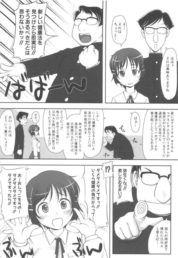 いん尿健康法 ヌける無料漫画喫茶002