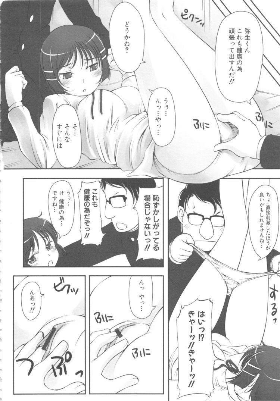 いん尿健康法 ヌける無料漫画喫茶004