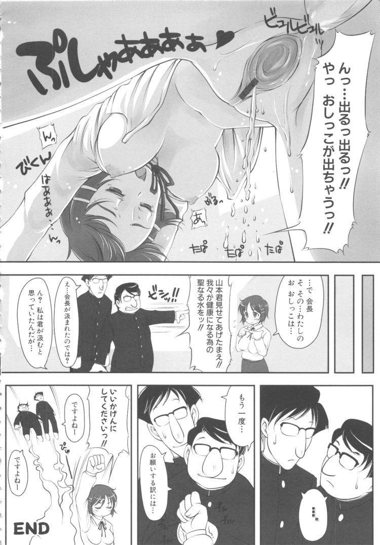 いん尿健康法 ヌける無料漫画喫茶010