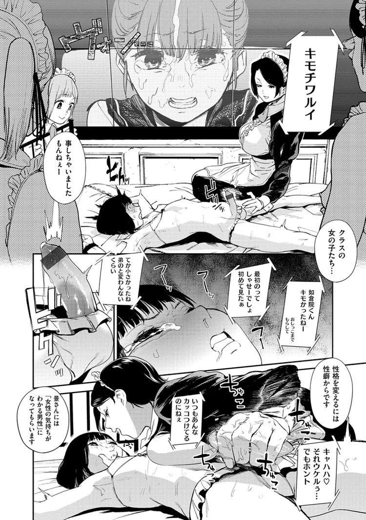 セイヘキマスター ヌける無料漫画喫茶016