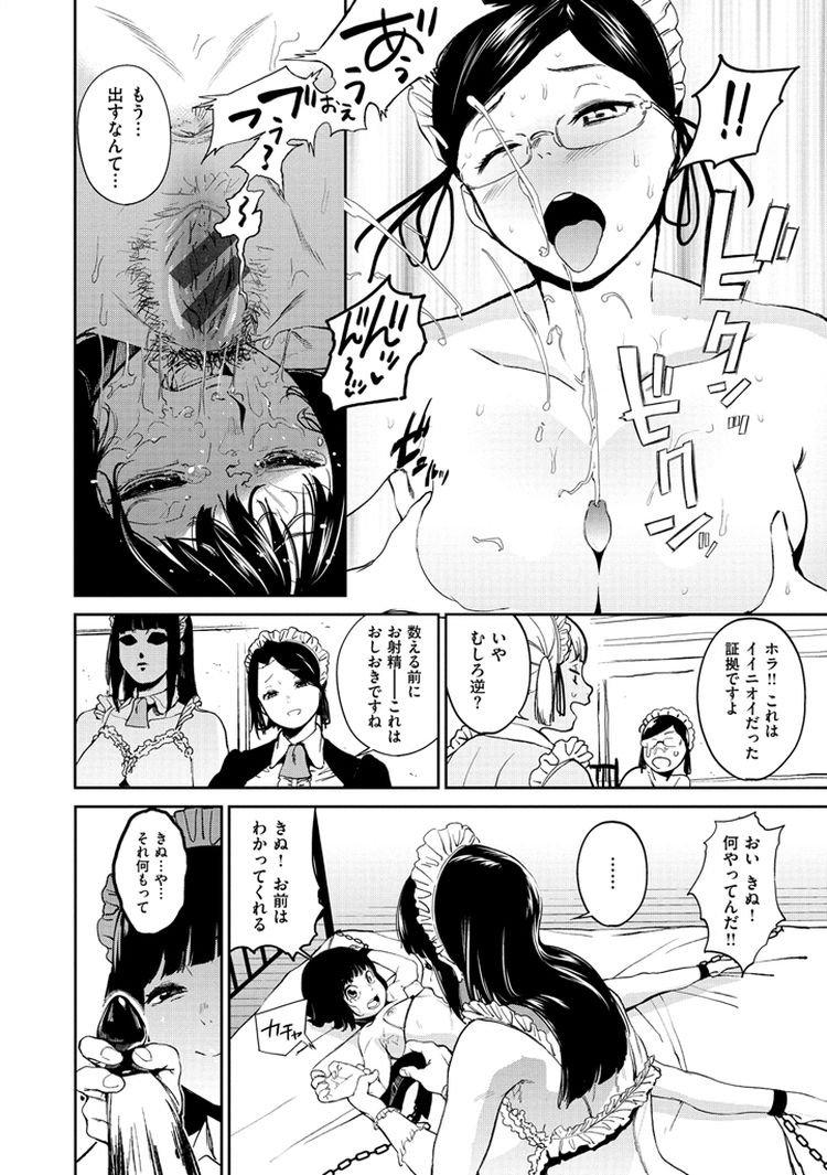 セイヘキマスター ヌける無料漫画喫茶020