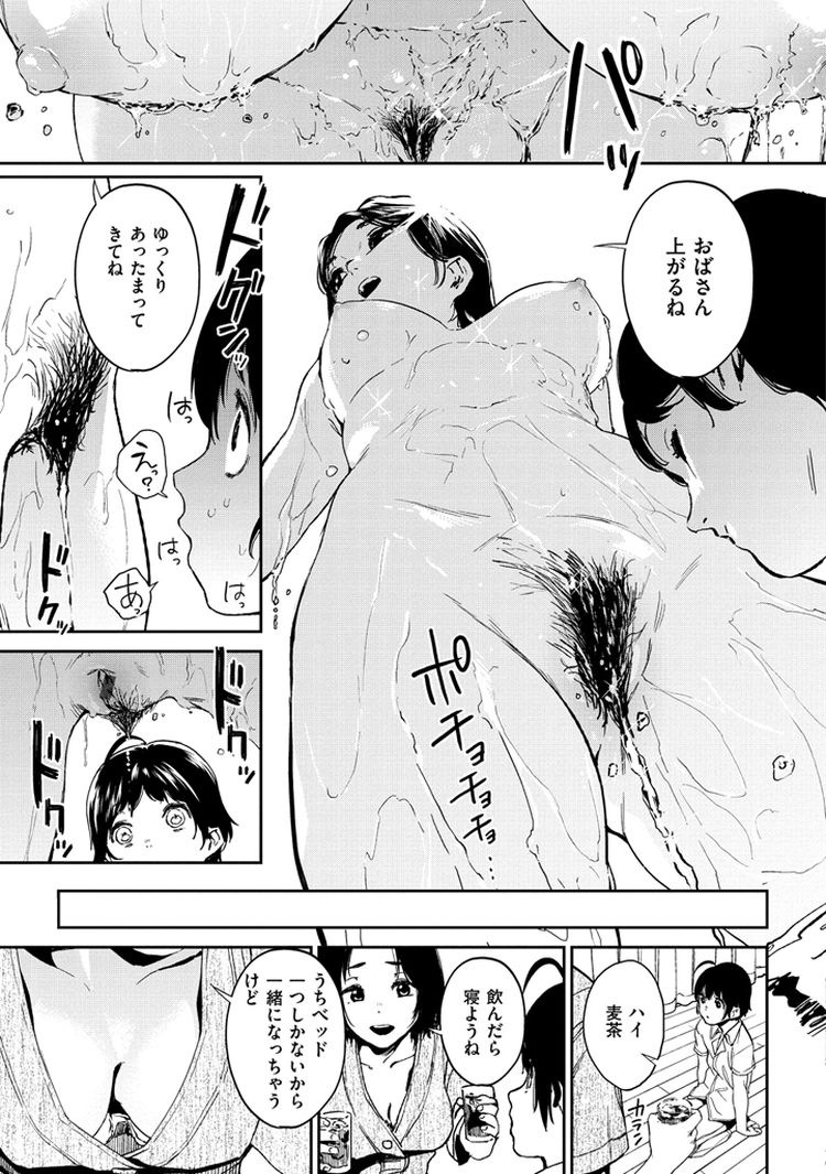 セイヘキマスター ヌける無料漫画喫茶041