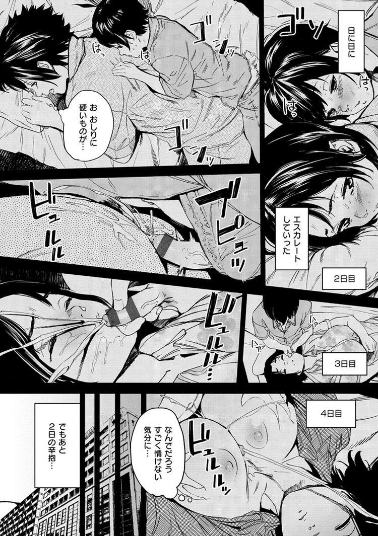 セイヘキマスター ヌける無料漫画喫茶046