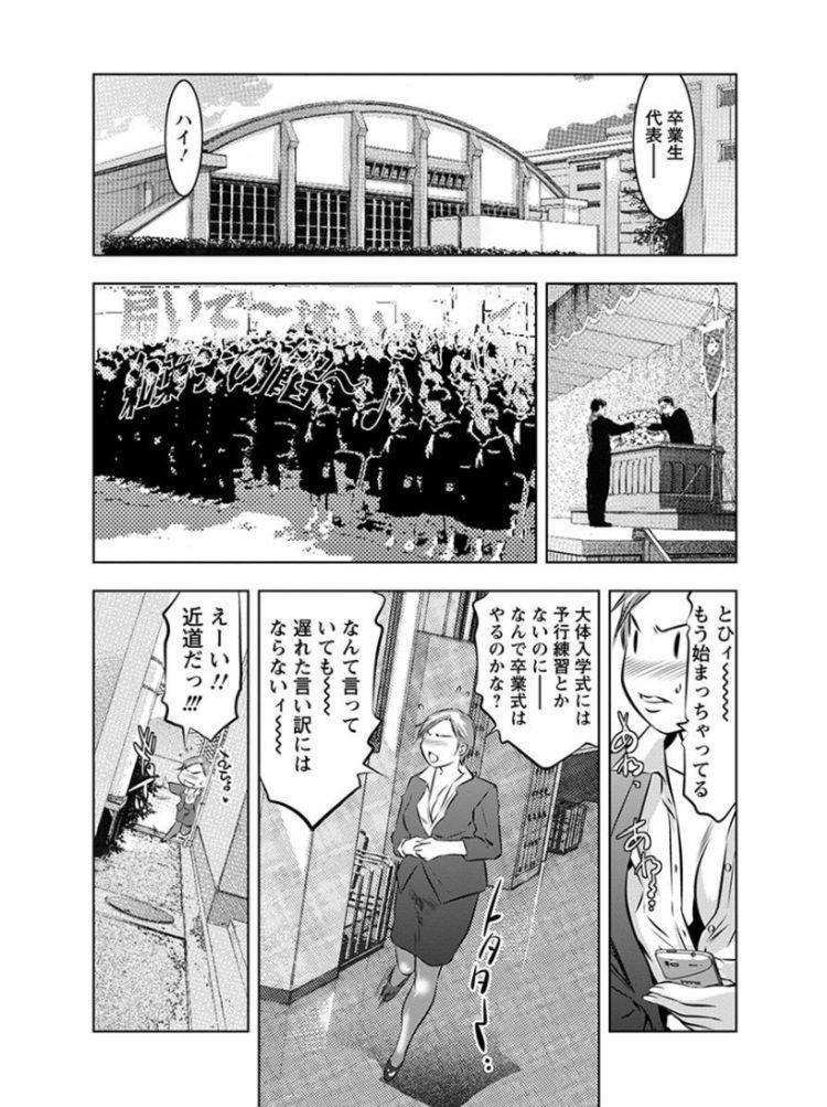 たねづけ 人間 ヌける無料漫画喫茶001