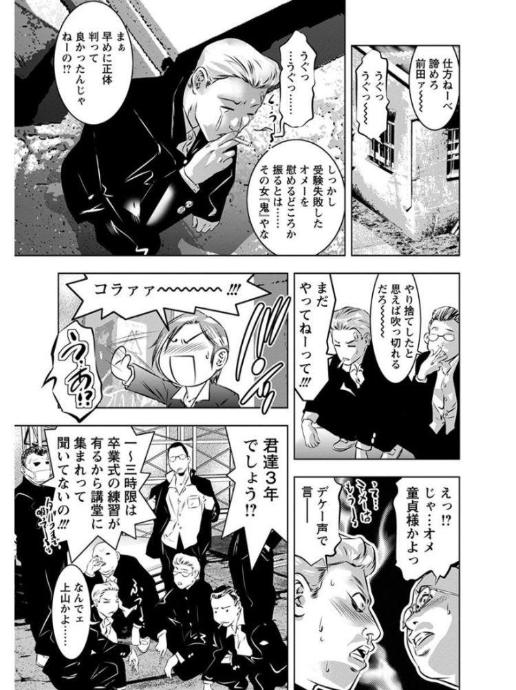 たねづけ 人間 ヌける無料漫画喫茶003