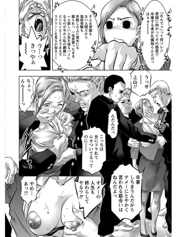 たねづけ 人間 ヌける無料漫画喫茶004