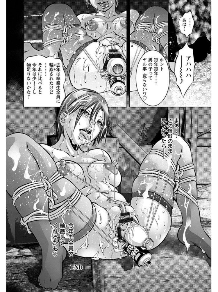 たねづけ 人間 ヌける無料漫画喫茶020