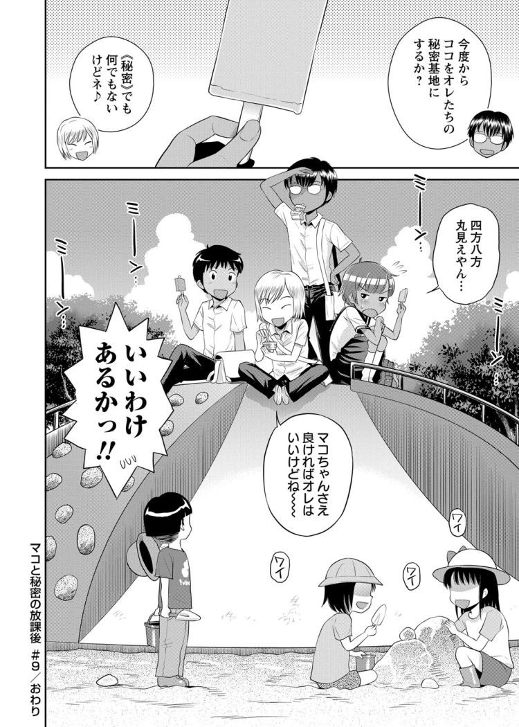jcero画像 ヌける無料漫画喫茶018