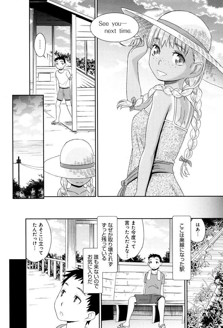 ペッティングフレンド ヌける無料漫画喫茶006