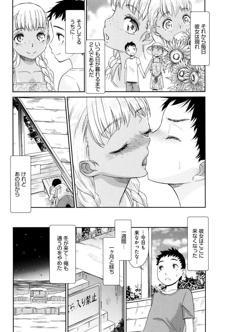 ペッティングフレンド ヌける無料漫画喫茶008