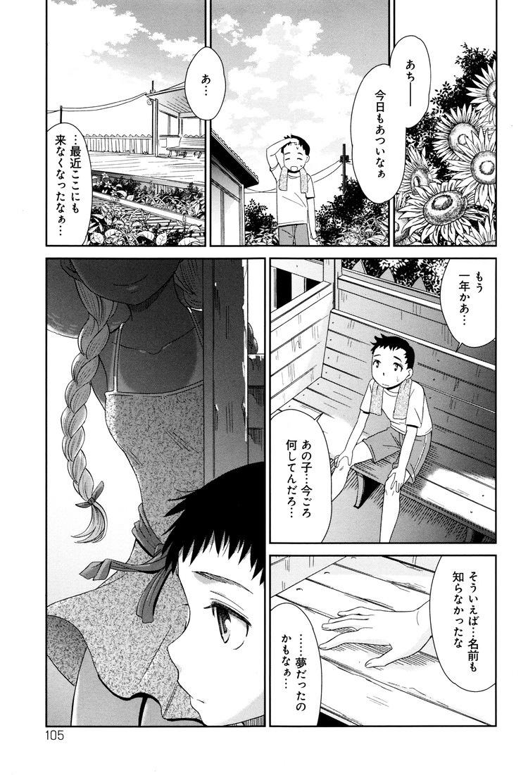 ペッティングフレンド ヌける無料漫画喫茶009