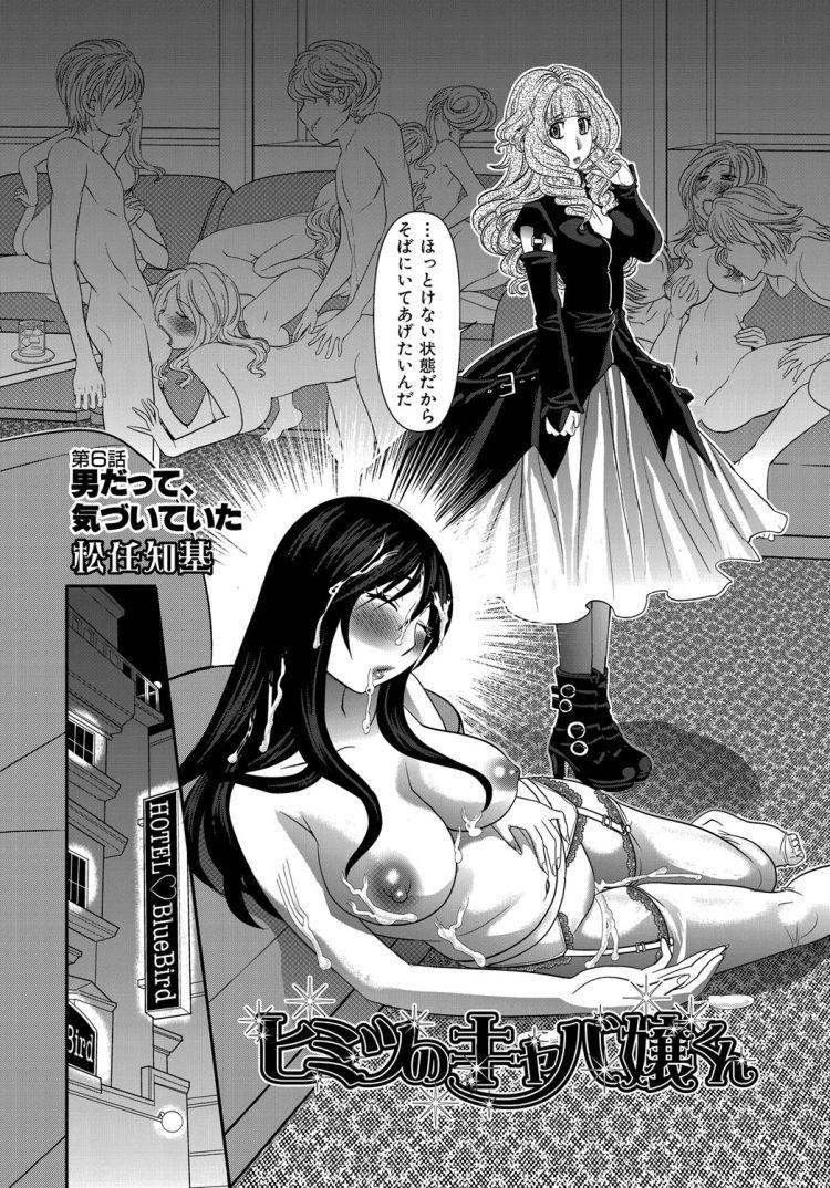 男ノ娘画像10代 ヌける無料漫画喫茶002