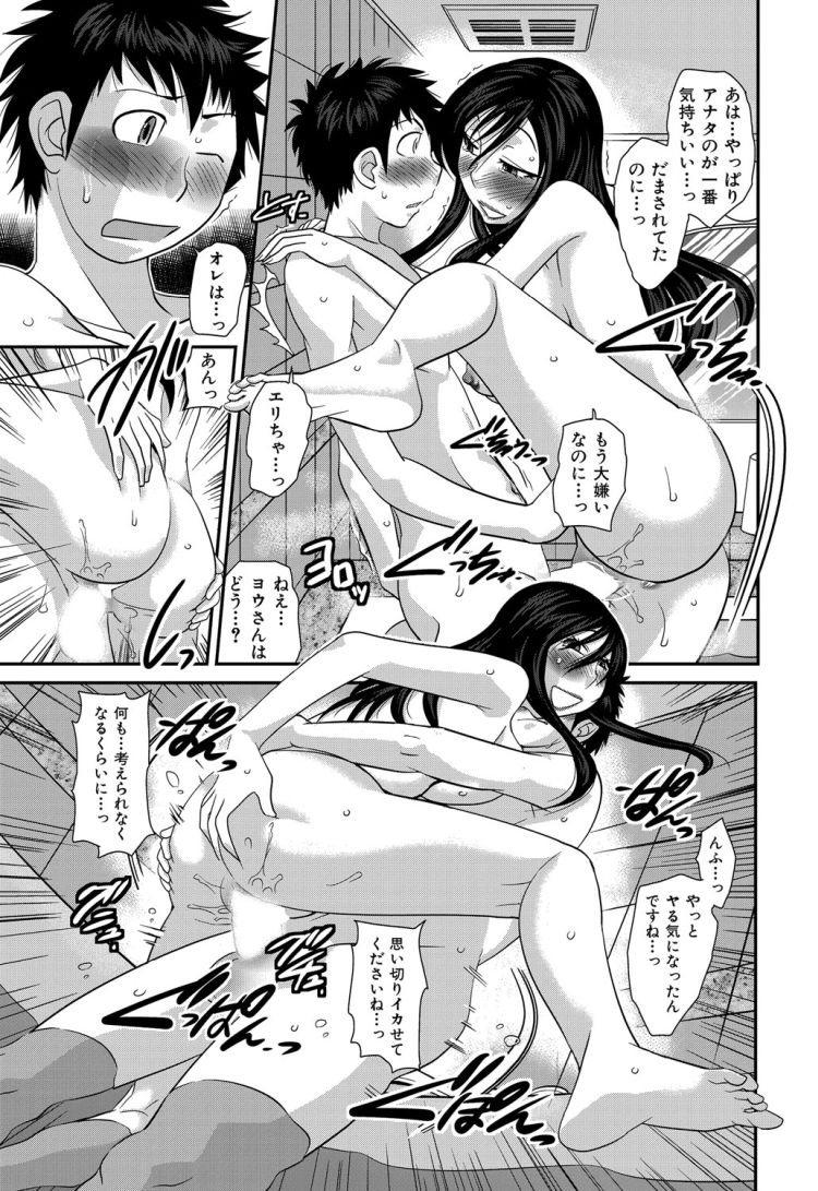男ノ娘画像10代 ヌける無料漫画喫茶011