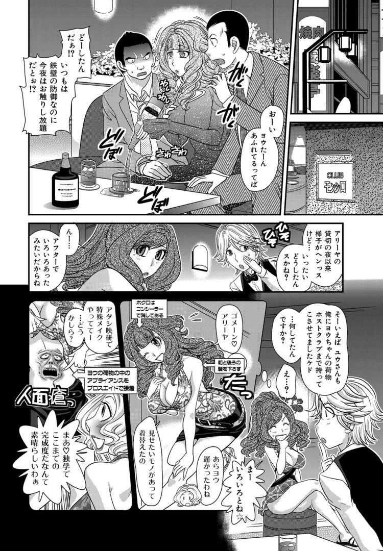 男ノ娘画像10代 ヌける無料漫画喫茶018