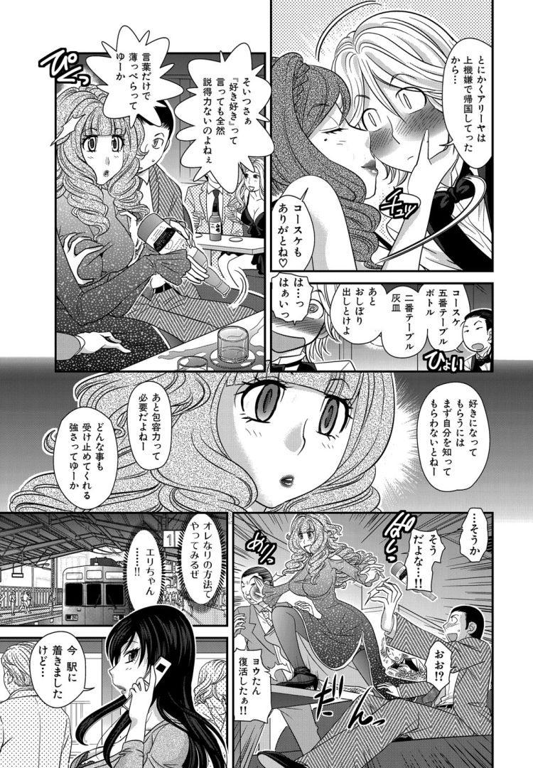 男ノ娘画像10代 ヌける無料漫画喫茶019