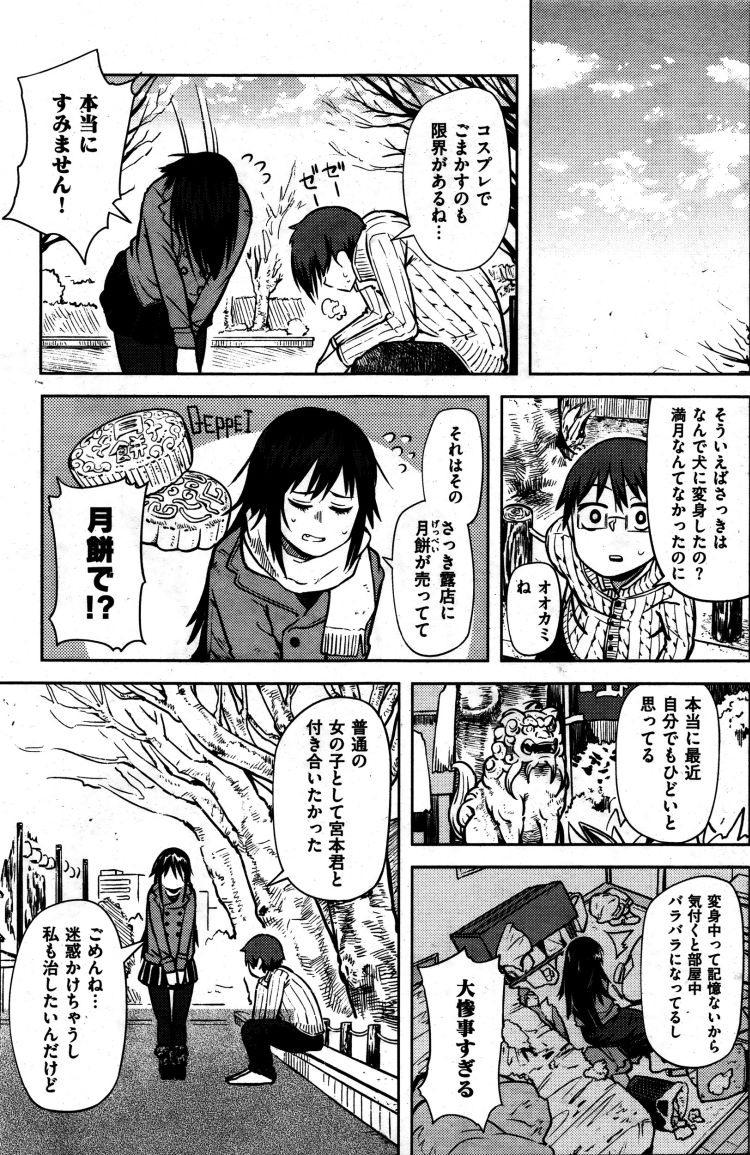オオカミ少女 実在 ヌける無料漫画喫茶003