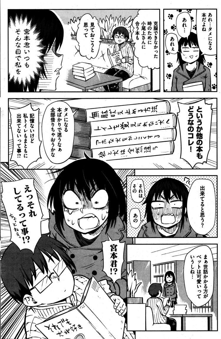 オオカミ少女 実在 ヌける無料漫画喫茶006
