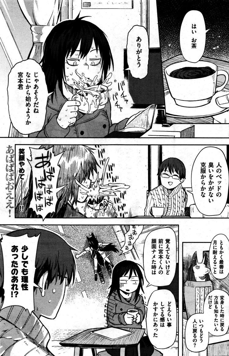 オオカミ少女 実在 ヌける無料漫画喫茶009