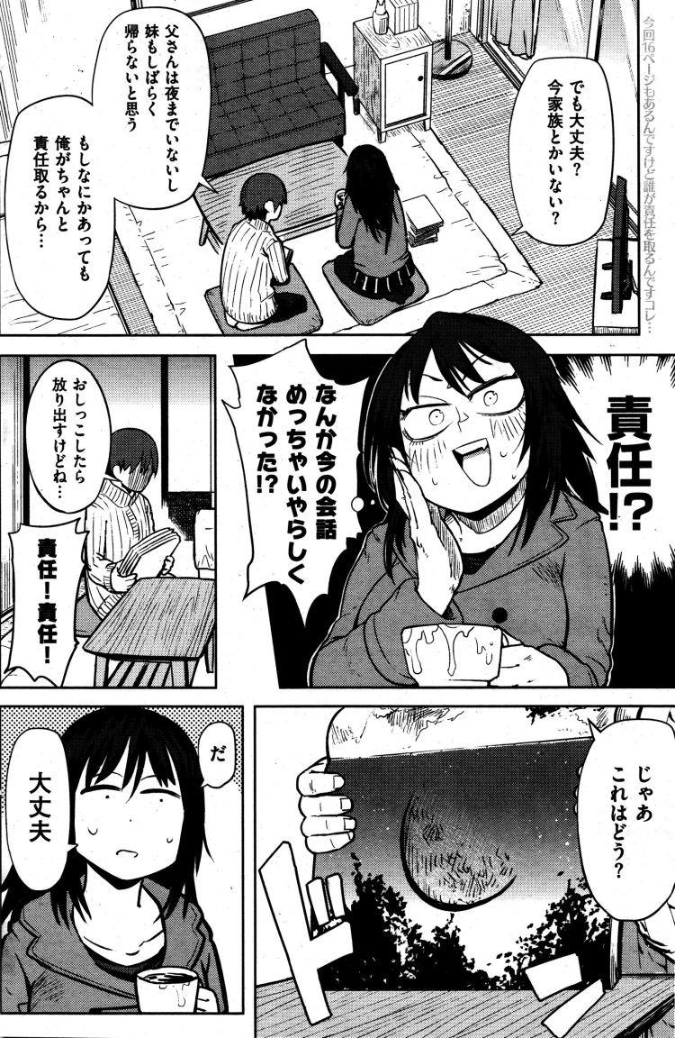 オオカミ少女 実在 ヌける無料漫画喫茶010