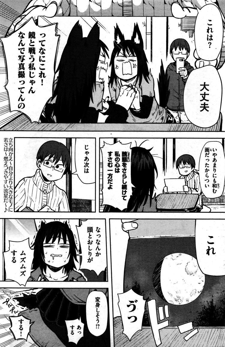オオカミ少女 実在 ヌける無料漫画喫茶011