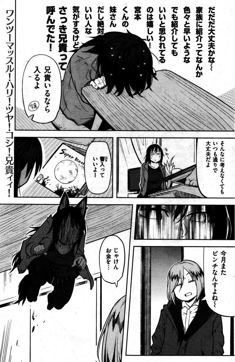オオカミ少女 実在 ヌける無料漫画喫茶013
