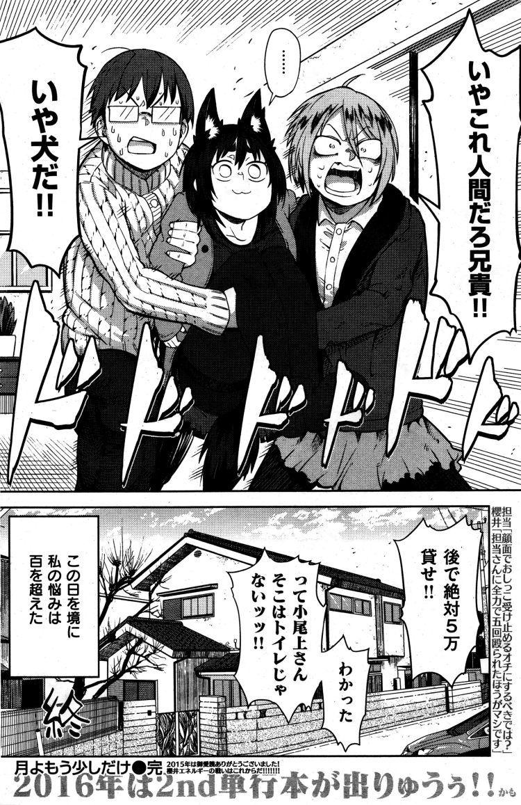 オオカミ少女 実在 ヌける無料漫画喫茶016
