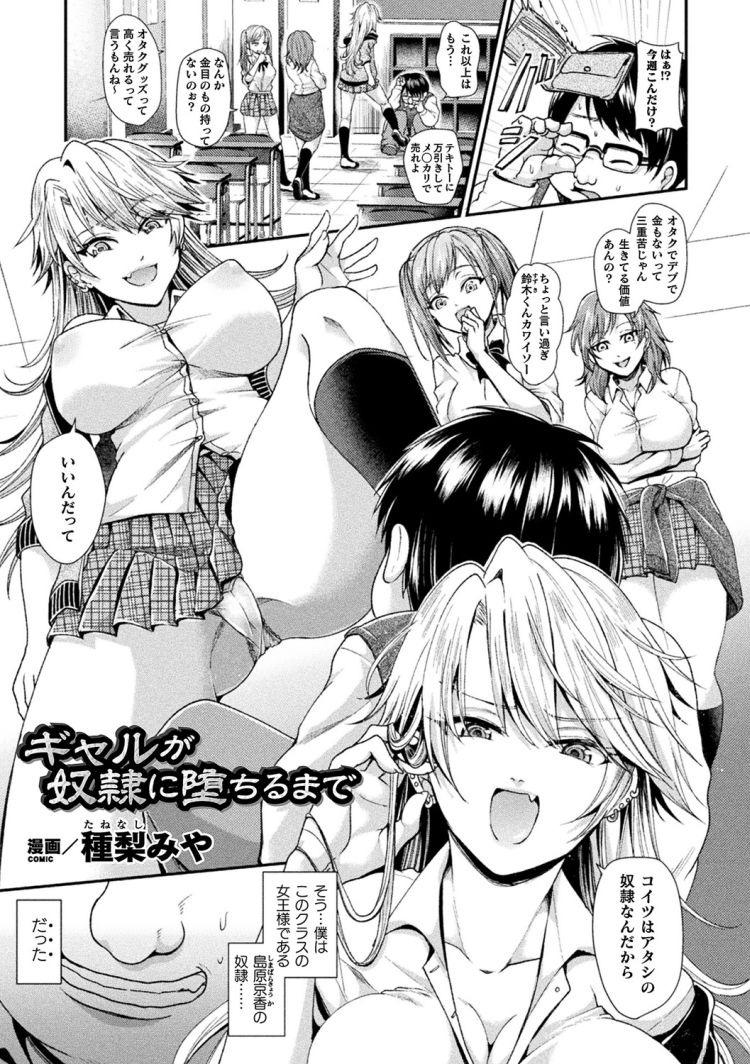 催眠漫画 ドルチ ヌける無料漫画喫茶005