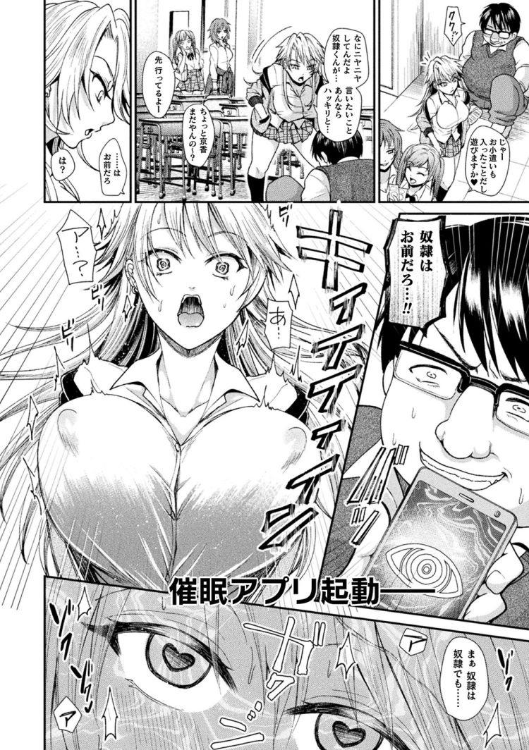 催眠漫画 ドルチ ヌける無料漫画喫茶006