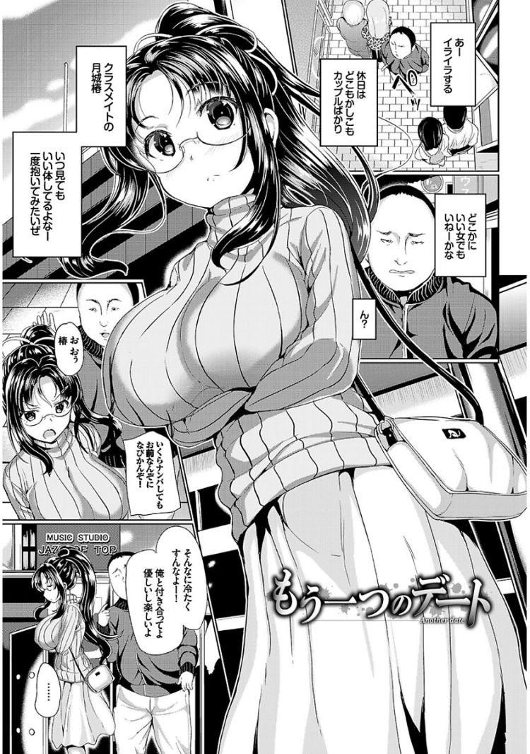 ストーカー行為 ヌける無料漫画喫茶001