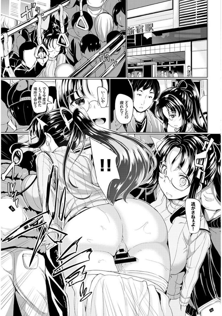 ストーカー行為 ヌける無料漫画喫茶011