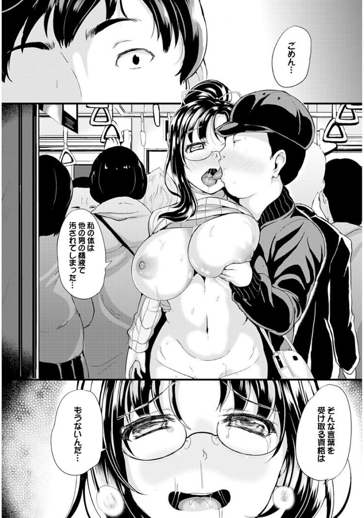 ストーカー行為 ヌける無料漫画喫茶016