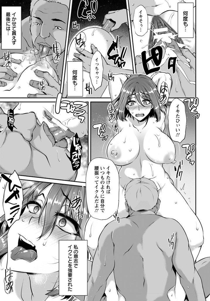 義父による性的被害 ヌける無料漫画喫茶009
