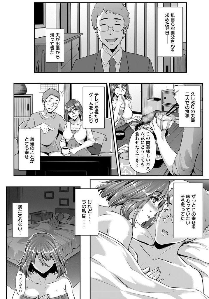 義父による性的被害 ヌける無料漫画喫茶012