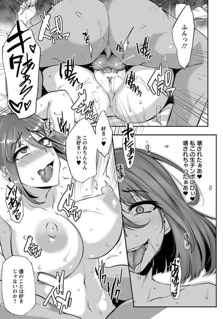 義父による性的被害 ヌける無料漫画喫茶015