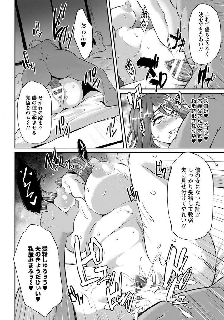 義父による性的被害 ヌける無料漫画喫茶018
