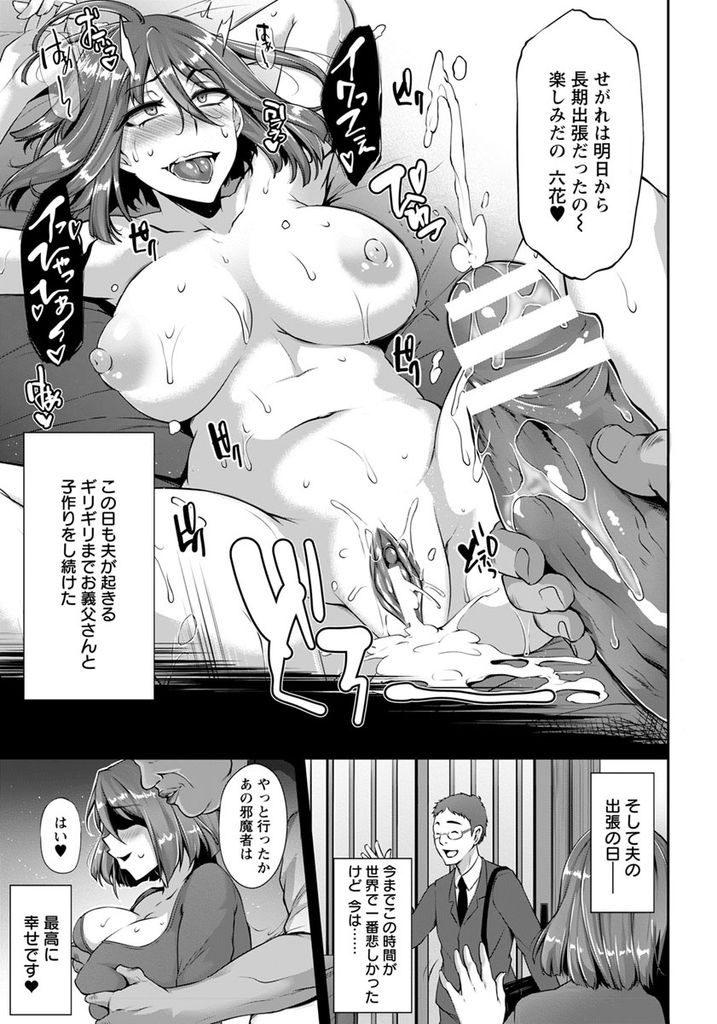 義父による性的被害 ヌける無料漫画喫茶019