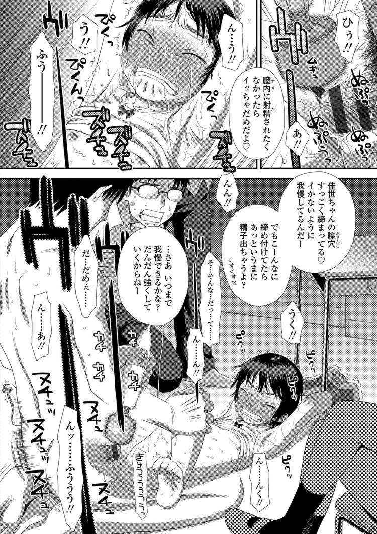 肉bennki ヌける無料漫画喫014