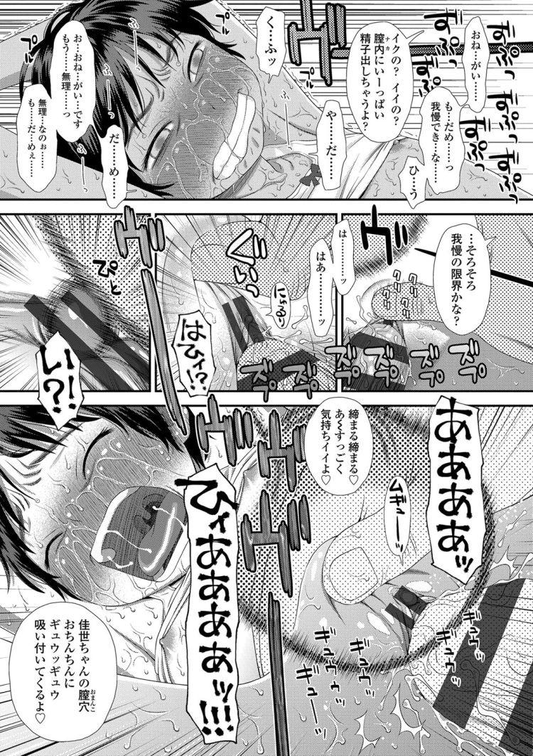 肉bennki ヌける無料漫画喫015
