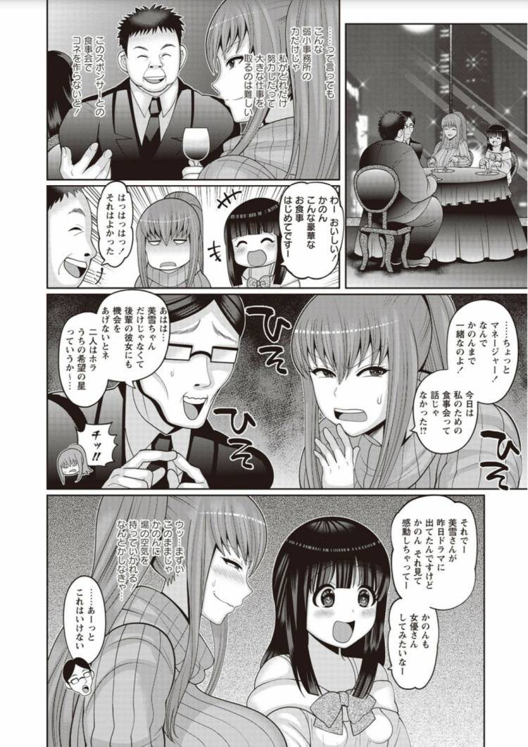 グラドル 枕 ヌける無料漫画喫002