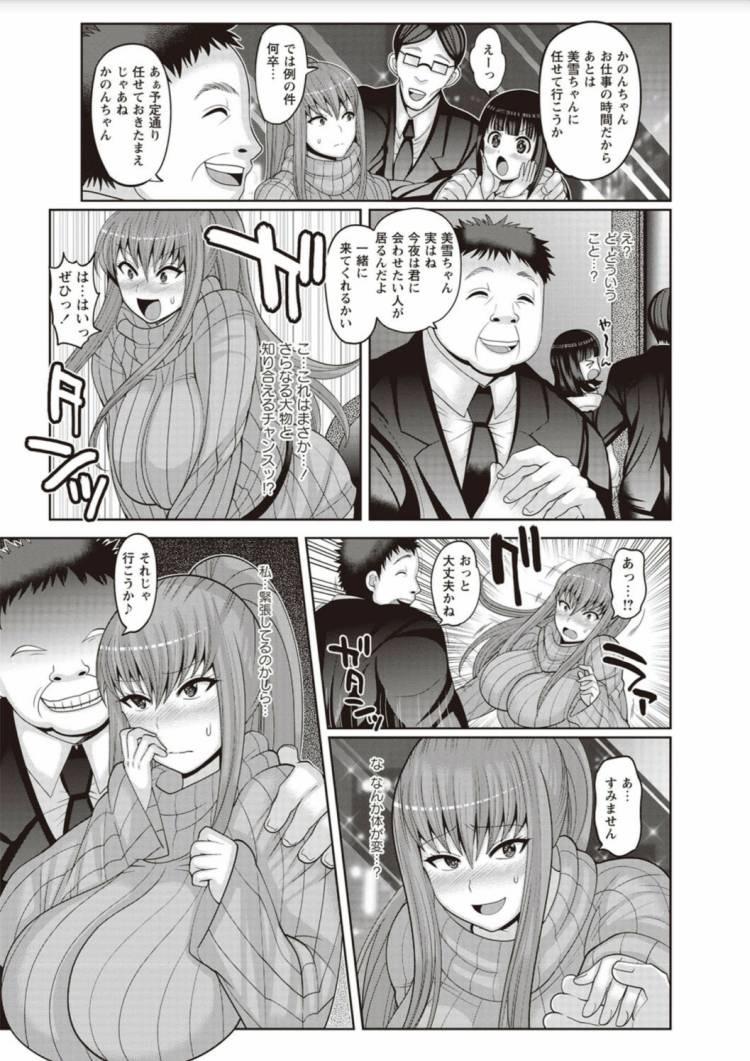 グラドル 枕 ヌける無料漫画喫003
