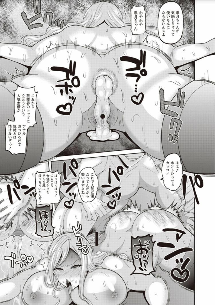 グラドル 枕 ヌける無料漫画喫015