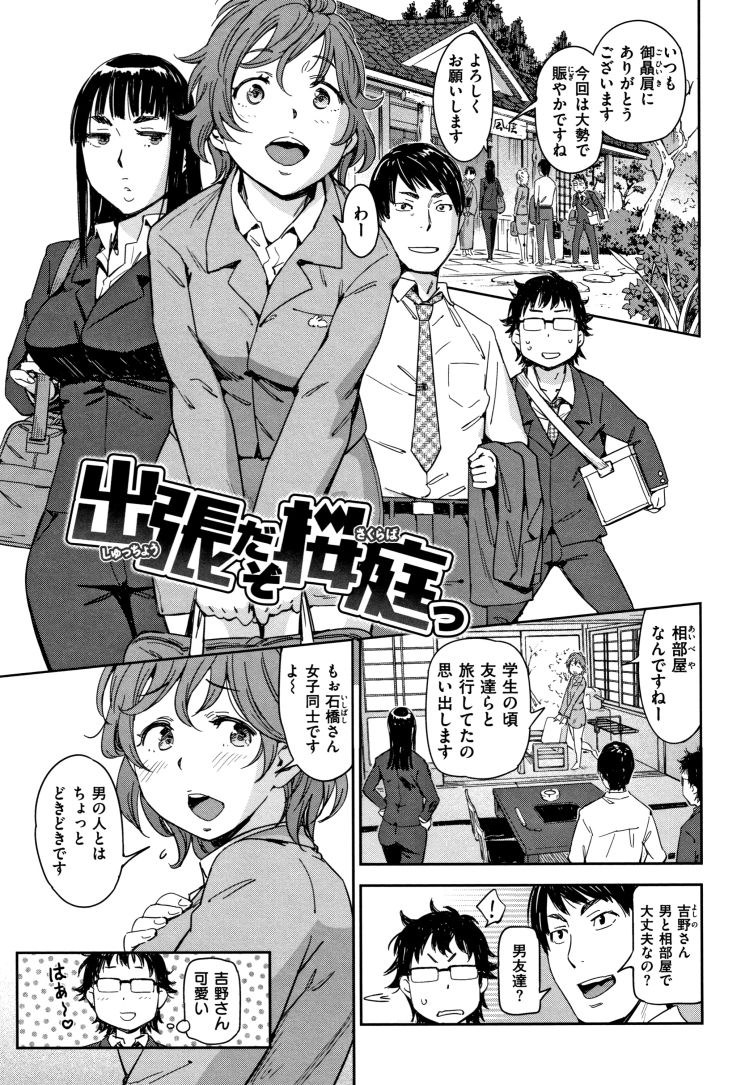 4p漫画 ヌける無料漫画喫茶001